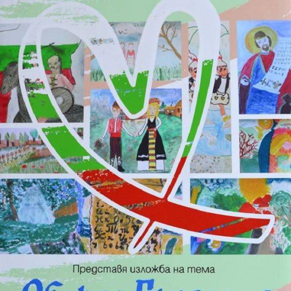 """Пътуващата изложба """"Обич за България"""""""