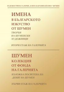 """По случай 11 май – Ден на Шумен в залите на Художествена галерия """"Елена Карамихайлова"""" могат да бъдат разгледани две тематични експозиции от богатия фонд на галерията посветени на празника на град Шумен."""